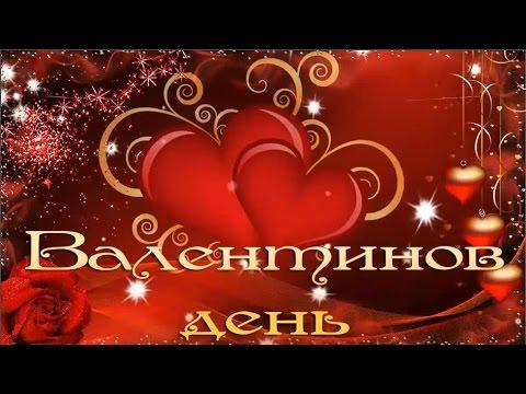 С Днем Святого Валентина. Жасмин. I love you. Поздравление с Днем влюбленных. 14 февраля.