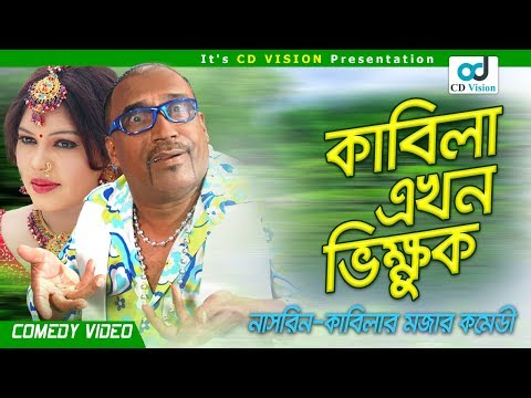 Kabila Akon Vikhok | Bangla Funny Video | Kabila & Nasrin | CD Vision