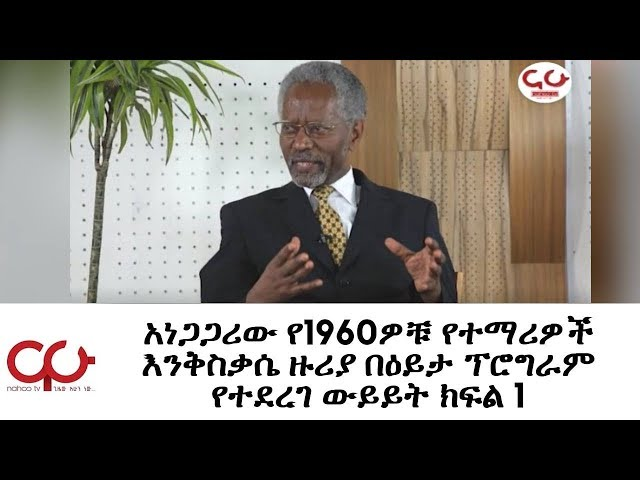 Nahoo TV | The 1960's Ethiopian Student Movement P1