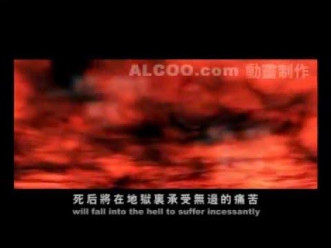 Bodhisattva Ksitigarbha - Avici Hell (Part 1 of 3)