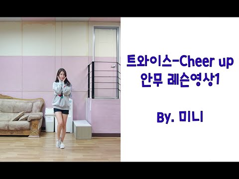 download lagu 미니츄움 트와이스-Cheer Up 안� gratis