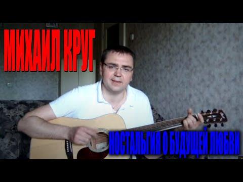 Михаил Круг - Ностальгия о будущей любви