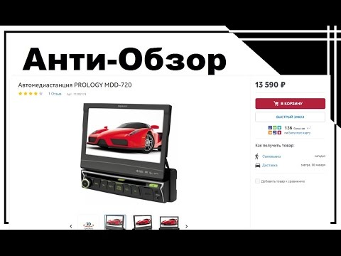 Автомедиастанция PROLOGY MDD 720