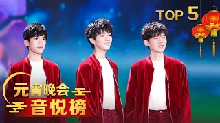 [2019喜气洋洋闹元宵]歌曲《喜欢你》 表演:王俊凯 王源 易烊千玺(加油男孩)| CCTV春晚