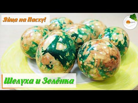 Мраморные яйца на Пасху. Как покрасить яйца луковой шелухой и зеленкой
