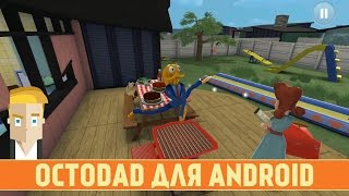 OCTODAD ДЛЯ ANDROID
