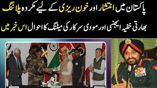 Indian Army Chief Bikram Singh openly threatened terrorism in Pakistan