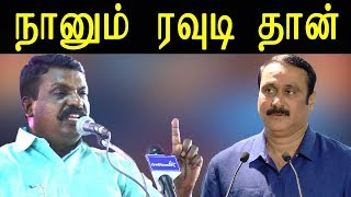 Thirumavlavan speech about pmk and anbumani