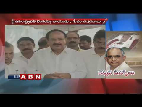 Vice President Venkaiah Naidu Shares His Memories With MVVS Murthy