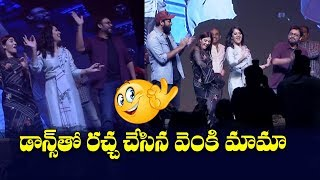 Victory Venkatesh, Anasuya Crazy Dance on Stage | F2 Telugu Movie | Filmylooks