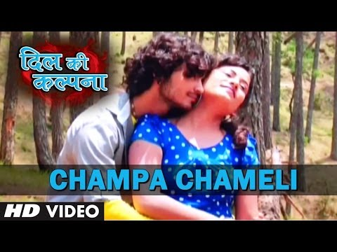 Dil Ki Kalpana: Champa Chameli Video Song Hd 2014 | Lalit Mohan Joshi | Latest Kumaoni Songs video