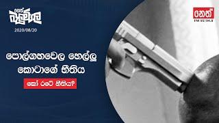 Neth Fm Balumgala |  2020-08-20