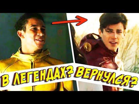 ЧТО ПРОИЗОЙДЁТ С БАРРИ И УОЛЛИ В 4 СЕЗОНЕ? [Обзор Промо] / Флэш l The Flash