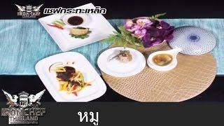 Iron Chef Thailand - Battle Pork (หมู) 4