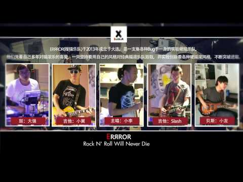 the ERЯROR concert trailers 2014