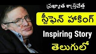 Stephen Hawking Biography in Telugu | Inspiring Story of Stephen Hawking | Telugu Badi