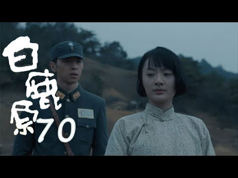 白鹿原 | White Deer 70【TV版】(張嘉譯、秦海璐、何冰等主演)