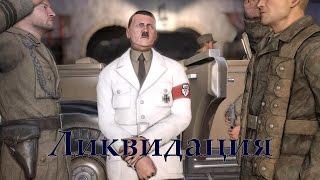 Sniper Elite 3.  7 способов ликвидации Гитлера.