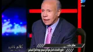 كلام تانى| حوار خاص مع رجل الأعمال ومؤسس جريدة المصرى اليوم صلاح دياب