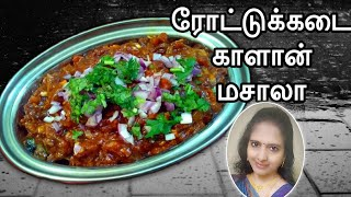 Roadside Kaalan recipe | Kalan Masala | How to make Roadside Mushroom masala in Tamil eng subtitles