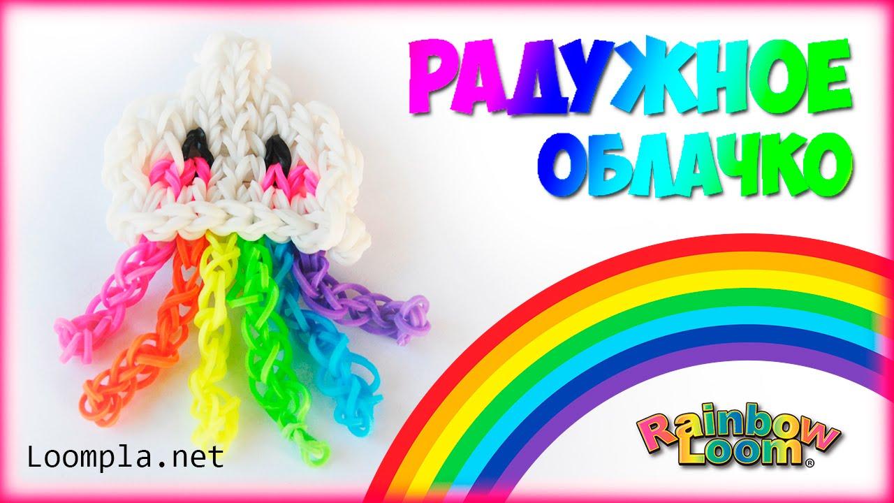 Rainbow cloud Rainbow loom - YouTube