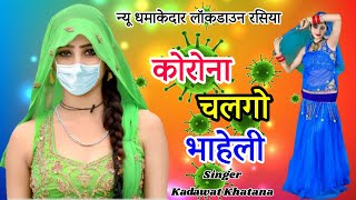 New Corona virus Rasiya // कोरोना चलगो भाएली मोहड़े पै पट्टी बाँधगी // Kadawat Khatana