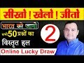 BHARAT KO JAANO | TEST #2 | Detailed Solution And Online Live...
