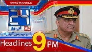 News Headlines | 9:00 PM | 22 July 2018 | 24 News HD