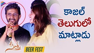 Teja Makes FUN of Kajal Aggarwal | Sita Movie Beer Fest | Bellamkonda Sreenivas | Telugu FilmNagar