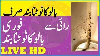 Ganja Pan Khatam - Hair Fall Treatment At Home - Balon Ka Girna - Ganja Pan Khatam Karne Ka Nuskha