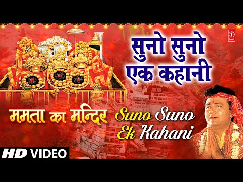 Suno Suno Ek Kahani [full Song] - Mamta Ka Mandir video