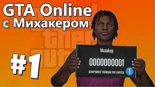 GTA 5 Online Смешные моменты с Михакером #1 - Гонки, Проблемы Квантума, Мусоровоз в мусоровозе