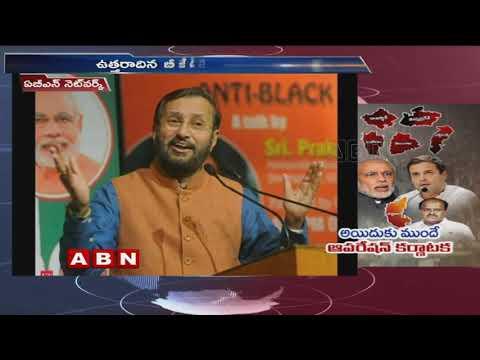 BJP Operational Plan In Karnataka , Prakash Javadekar Sensational Comments | ABN Telugu