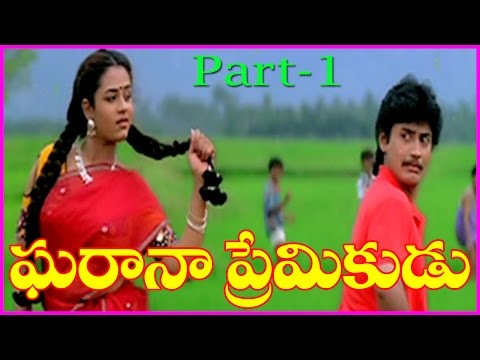 Gharana Premikudu - Telugu Full Length Movie Part-1 - Prasanth,Madhubala,Ooha