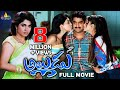 foto Naa Alludu Telugu Full Movie | Jr.NTR, Shriya, Genelia | Sri Balaji Video