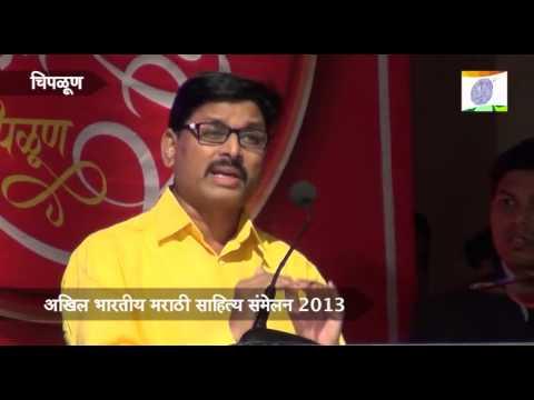 Indrajit Bhalerao At Akhil Bharatiya Marathi Sahitya Sammelan 2013 video
