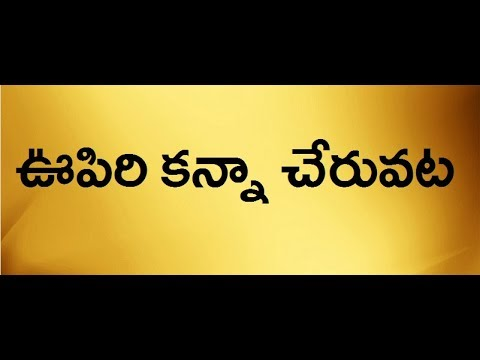 Upiri Kannaa Cheruvata  [meher Baba Telugu Song] video