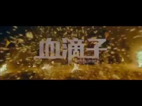 THE GUILLOTINES 《血滴子》 Official Trailer