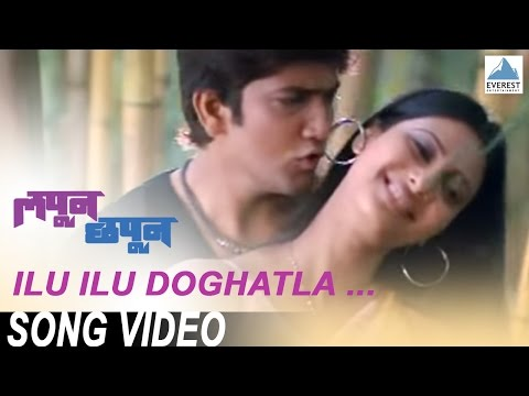 Ilu Ilu Doghatala - Official Full Video Song - Lapun Chapun (...