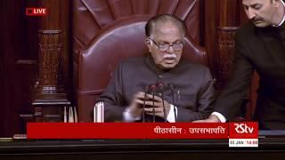 Rajya Sabha Winter Session - 244   January 03, 2018   Time slot: 14:00 to 14:05
