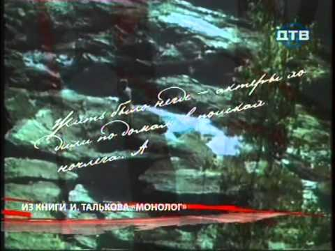 Как уходили кумиры...Игорь Тальков