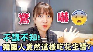 【韓國必吃】在韓港人有福~完全香港味的Cafe ☕ 超驚訝韓國人竟然會這樣吃花生醬?! | Mira
