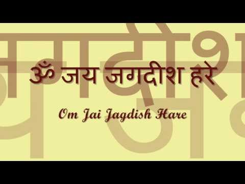 Om Jai Jagdish Hare (with Hindi lyrics)