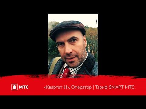 «Квартет И». Оператор | Тариф SMART МТС