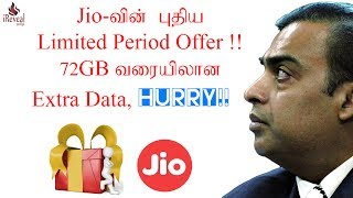 Jio New Limited Period Offer | Get upto 72GB Extra Data (TAMIL)