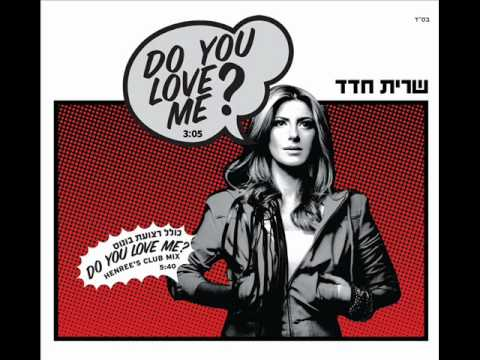 שרית חדד Do you love me ♫ (אודיו)