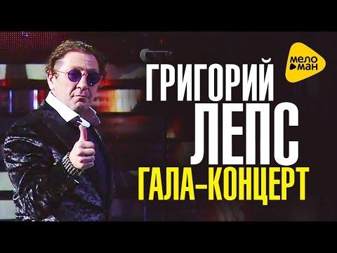 Григорий ЛЕПС:  Концерт Рождество на Роза Хутор 2016 - Жаркие.Зимние.Твои.
