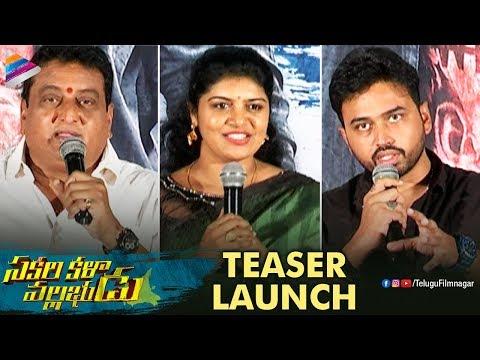 SakalaKalaVallabhudu Teaser Launch | Tanishq Reddy | Prudhvi Raj | 2018 Latest Telugu Movies
