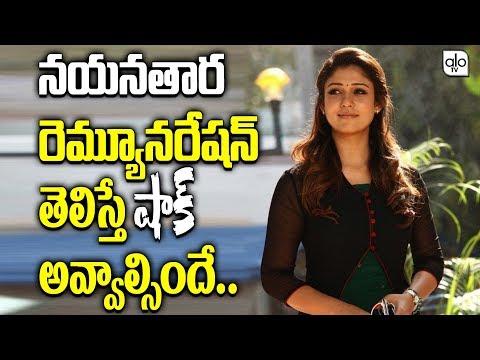Nayanthara's Shocking Remuneration | Sye Raa Narasimha Reddy | Chiranjeevi | Ram Charan | ALO TV