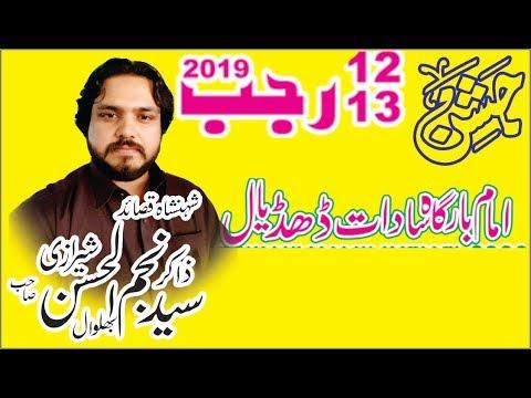 Zakir Najam Sherazi | Jashan 12/13 Rajab 2019 Dhudial |